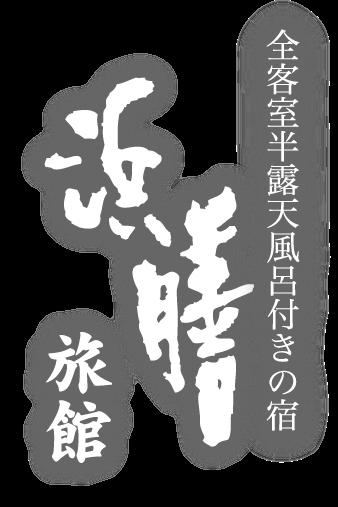 http://hamazen.info/wp-content/uploads/2017/12/logo.png